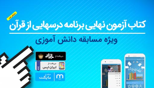 اپلیکیشن کتاب آزمون نهایی درسهایی از قرآن منتشر شد