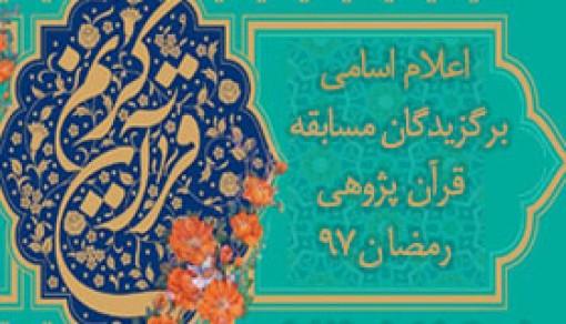 اعلام اسامی برگزیدگان مسابقه قرآن پژوهی   رمضان مبارک سال1397