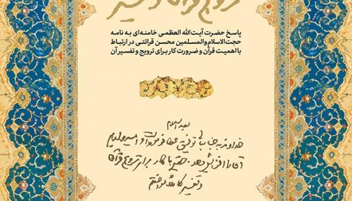 پاسخ رهبر معظم انقلاب به نامهی حجتالاسلام قرائتی برای ترویج و تفسیر قرآن